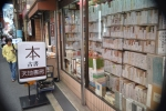 Heaven and Earth Books, Namba