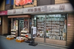 Heaven and Earth Books, Namba, Osaka