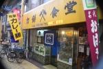 Nakazaki Cho Cafeteria