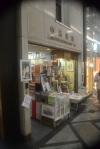 Nakao Books, Shinsaibashi, Osaka