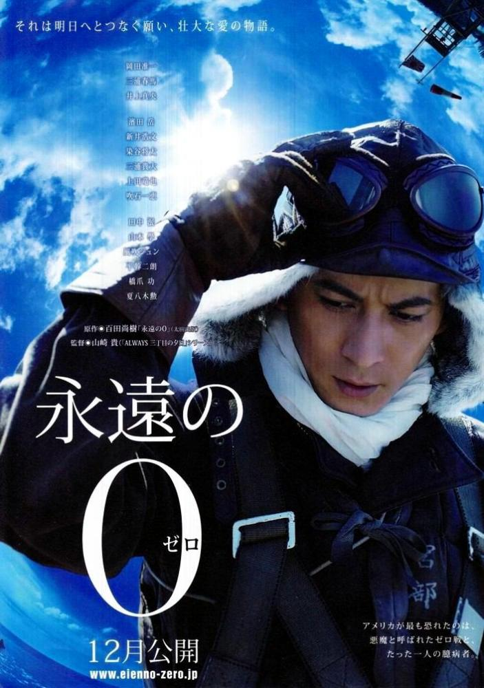 Movie review (super short): 永遠のゼロ (The Forever Zero)